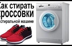 Как стирать кроссовки в стиральной машине: средства, режим, чего делать нельзя