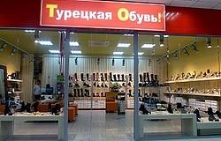 Турецкие бренды обуви: топ-10 популярных обувных брендов