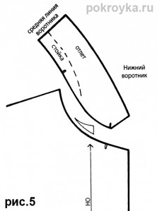 Воротник 2