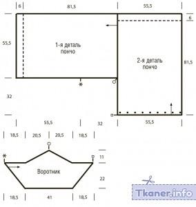Пончо из двух прямоугольников