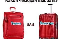 Какой чемодан лучше: пластиковый или тканевый — плюсы, минусы, отзывы